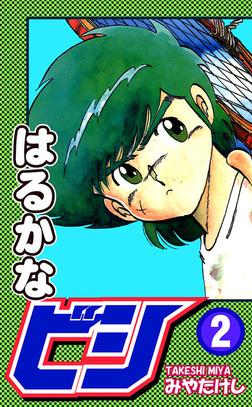 はるかなビシ(2)-電子書籍
