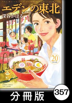 エデンの東北【分冊版】 (20)四倉の海-電子書籍
