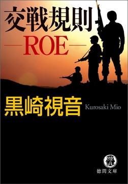 交戦規則 ROE<新装版>-電子書籍