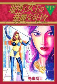 瑠璃子女王の華麗なる日々(1)