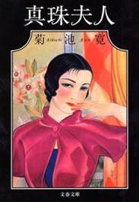 真珠夫人(文春文庫)