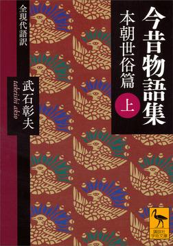 今昔物語集 本朝世俗篇 (上) 全現代語訳-電子書籍