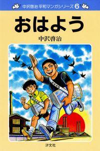 中沢啓治 平和マンガシリーズ 6巻 おはよう