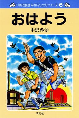 中沢啓治 平和マンガシリーズ 6巻 おはよう-電子書籍