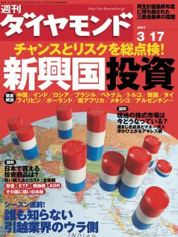 週刊ダイヤモンド 07年3月17日号-電子書籍