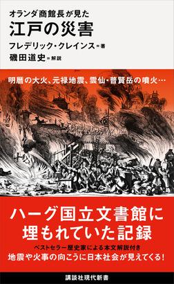 オランダ商館長が見た 江戸の災害-電子書籍