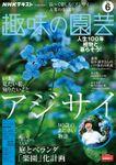 NHK 趣味の園芸 2020年6月号