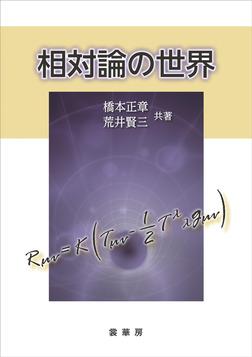 相対論の世界-電子書籍