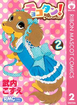 チョコタン! 2-電子書籍