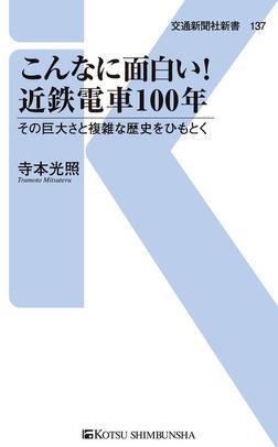 こんなに面白い!近鉄電車100年-電子書籍
