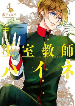 王室教師ハイネ 4巻-電子書籍