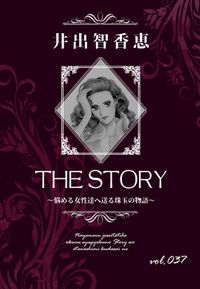 THE STORY vol.037