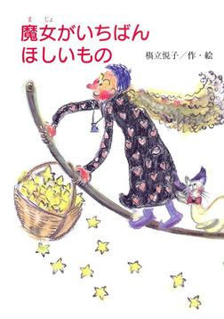 魔女がいちばんほしいもの-電子書籍