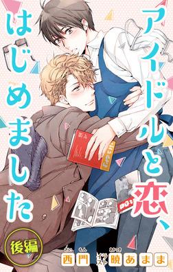 小説花丸 アイドルと恋、はじめました 後編-電子書籍