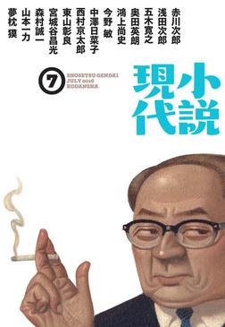 小説現代 2016年 7月号-電子書籍