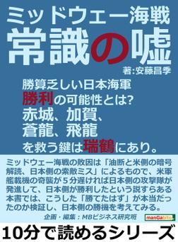 ミッドウェー海戦。常識の嘘。勝算乏しい日本海軍勝利の可能性とは?赤城、加賀、蒼龍、飛龍を救う鍵は瑞鶴にあり。-電子書籍