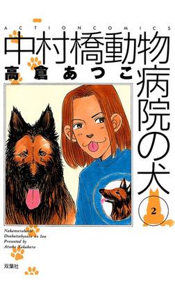 中村橋動物病院の犬 : 2-電子書籍