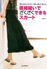 直線縫いでざくざくできるスカート 「ゆったり」なのに「ほっそり」見える