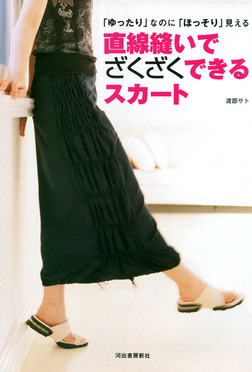 直線縫いでざくざくできるスカート 「ゆったり」なのに「ほっそり」見える-電子書籍
