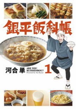 銀平飯科帳(1)-電子書籍