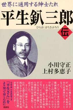 世界に通用する紳士たれ 平生釟三郎・伝-電子書籍