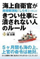海上自衛官が南極観測船「しらせ」で学んだ きつい仕事に潰されない人のルール