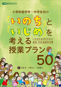「いのち」と「いじめ」を考える授業プラン50 ~いのちの大切さを学ぶ 道徳・学級活動教材集~-電子書籍