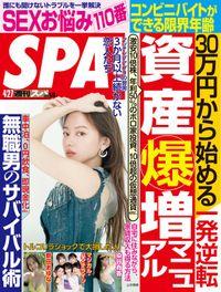 週刊SPA!(スパ)  2021年 4/27 号 [雑誌]