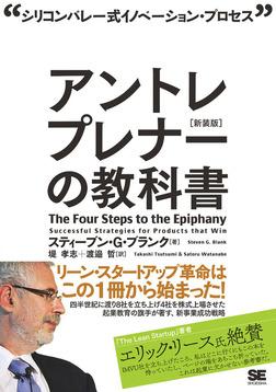 アントレプレナーの教科書[新装版]-電子書籍