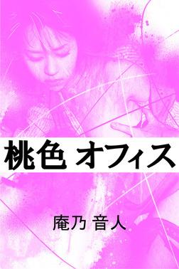 桃色オフィス-電子書籍
