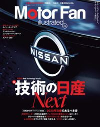 Motor Fan illustrated Vol.170