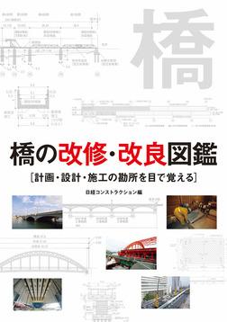 橋の改修・改良図鑑 計画・設計・施工の勘所を目で覚える-電子書籍
