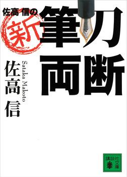 佐高 信の新・筆刀両断-電子書籍