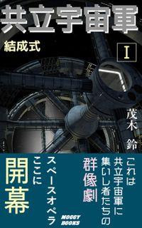 共立宇宙軍 1 結成式