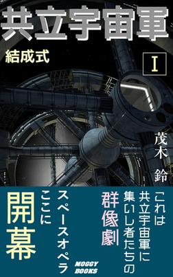 共立宇宙軍 1 結成式-電子書籍