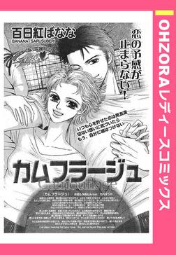 カムフラージュ 【単話売】-電子書籍