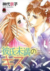 彼氏未満のキス 8