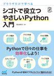 ブラウザだけで学べる シゴトで役立つ やさしいPython入門
