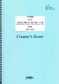三原正宏 交響曲 第一楽章 総譜/パート譜 Masahiro Mihara  Symphony 1st movement Score / Parts  (LCS361)[クリエイターズ スコア]