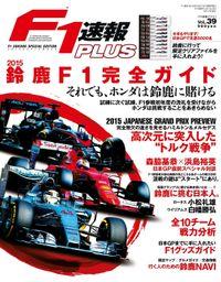 F1速報PLUS vol.39
