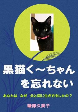黒猫く~ちゃんを忘れない-電子書籍