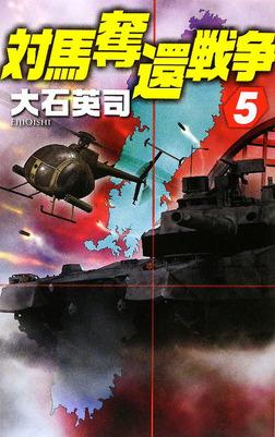 対馬奪還戦争5-電子書籍