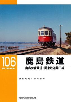 鹿島鉄道-電子書籍