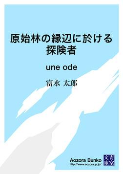 原始林の縁辺に於ける探険者 une ode-電子書籍