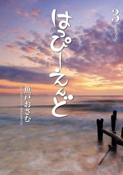 はっぴーえんど(3)-電子書籍