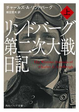 リンドバーグ第二次大戦日記 上-電子書籍
