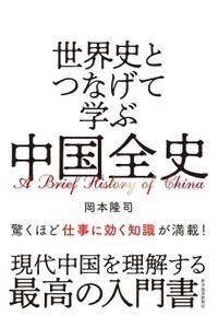 世界史とつなげて学ぶ 中国全史(東洋経済新報社)