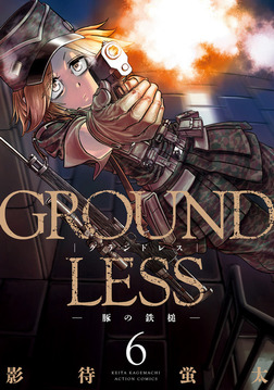 GROUNDLESS -豚の鉄槌- / 6-電子書籍