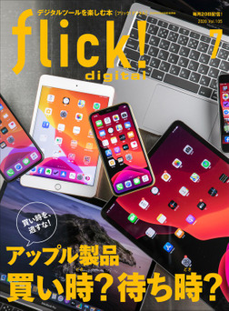 flick! 2020年7月号-電子書籍