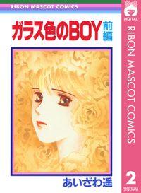 ガラス色のBOY 前編 ―あいざわ遥 BOYシリーズ― 2